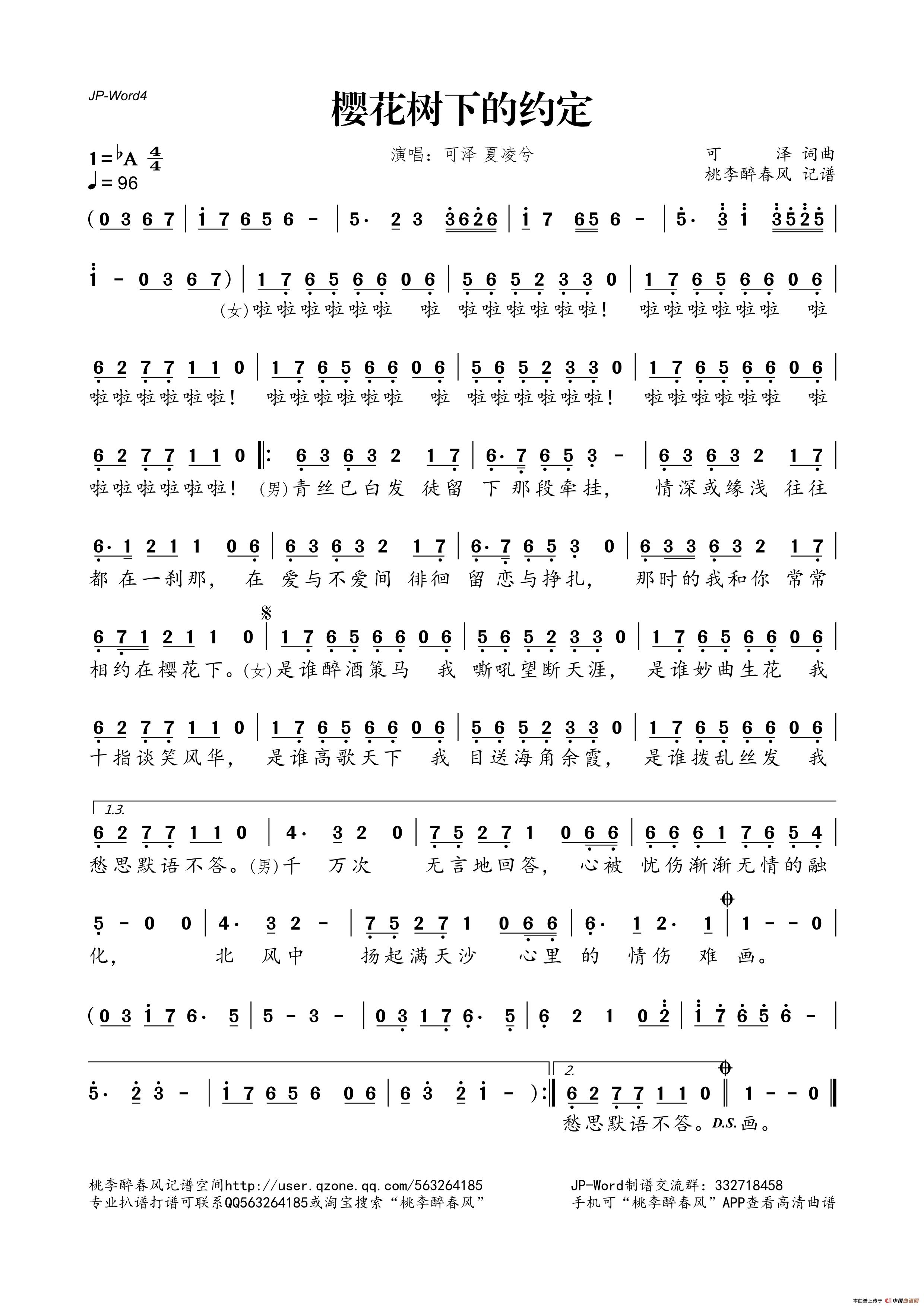 樱花树下的约定(1)_原文件名:樱花树下的约定.png