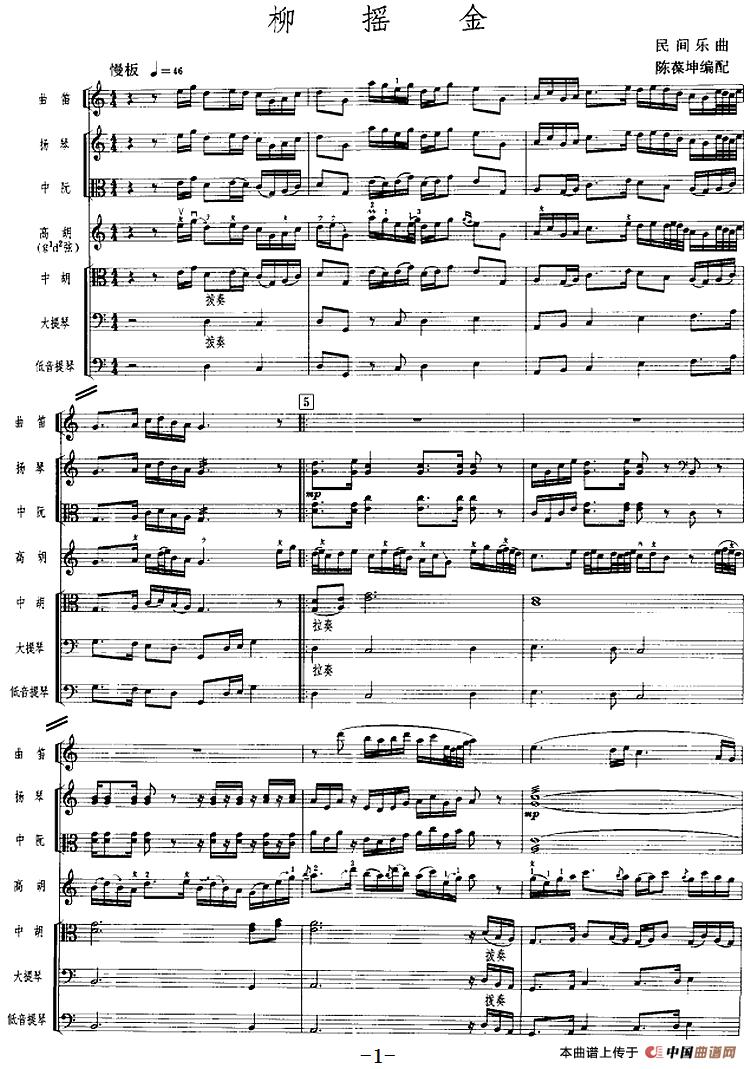 胡谱 胡琴谱 广东音乐 高胡 乐队伴奏 五线谱版 器乐乐谱 中国曲谱网