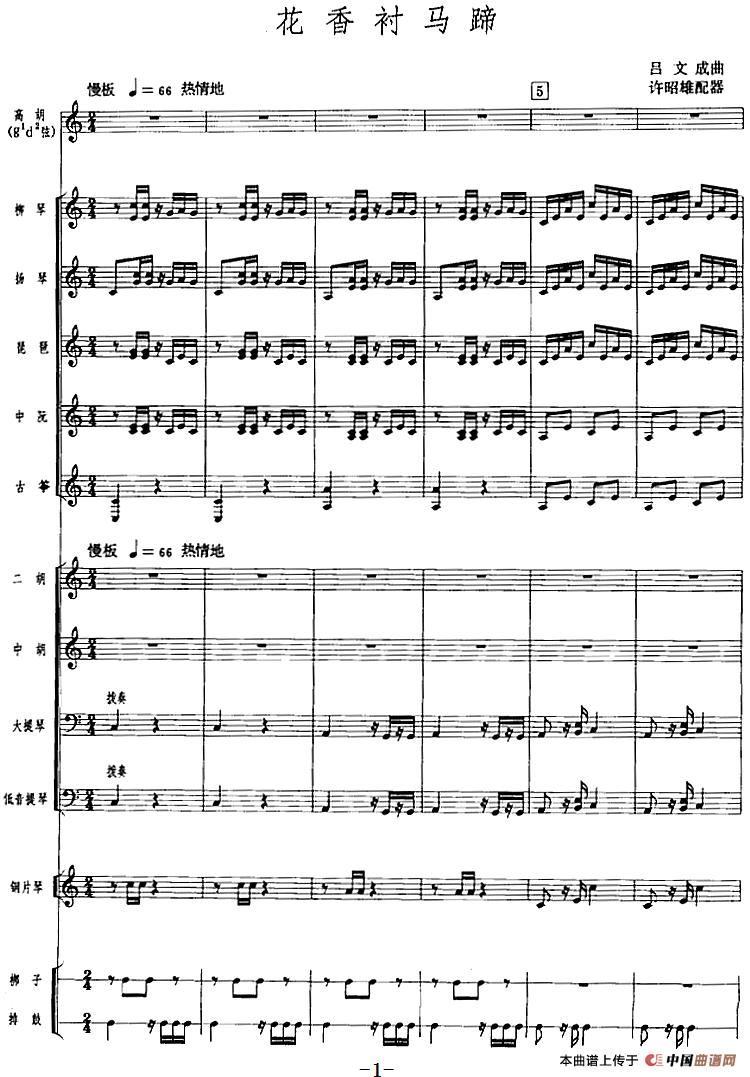 花香衬马蹄(广东音乐,高胡 乐队伴奏,五线谱版)