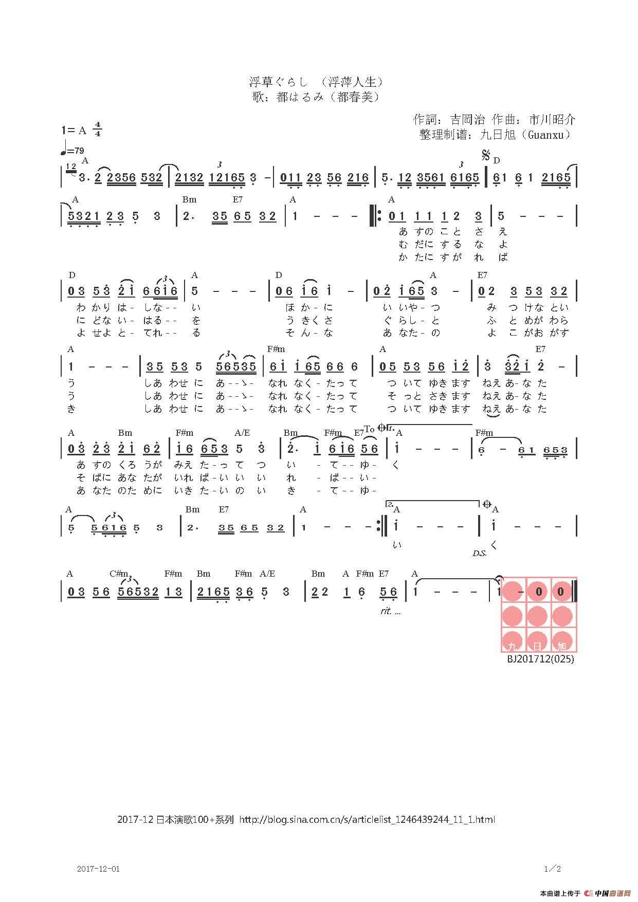 【日】浮草ぐらし(浮萍人生)(1)_原文件名:浮草ぐらし(日语简谱)_页面_1.jpg