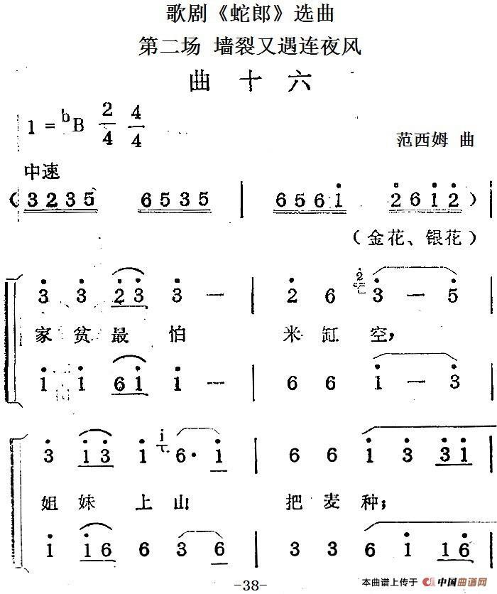 夜遇曲谱_夜的钢琴曲五曲谱