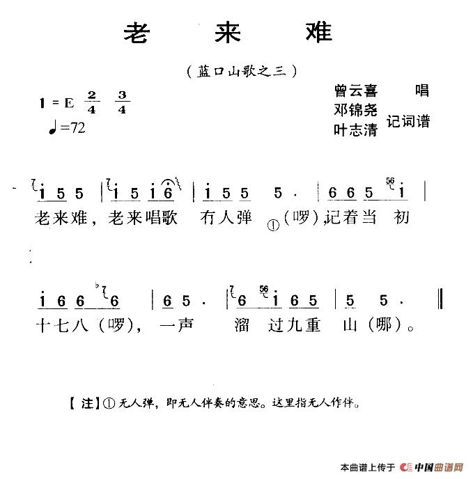 吕剧老来难曲谱_山东吕剧大全经典曲谱