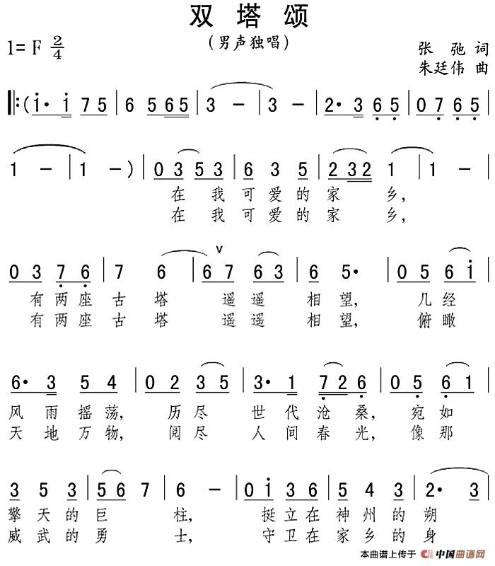 双塔颂(张弛词 朱延伟曲)(1)_原文件名:双塔颂(张弛词 朱延伟曲).png