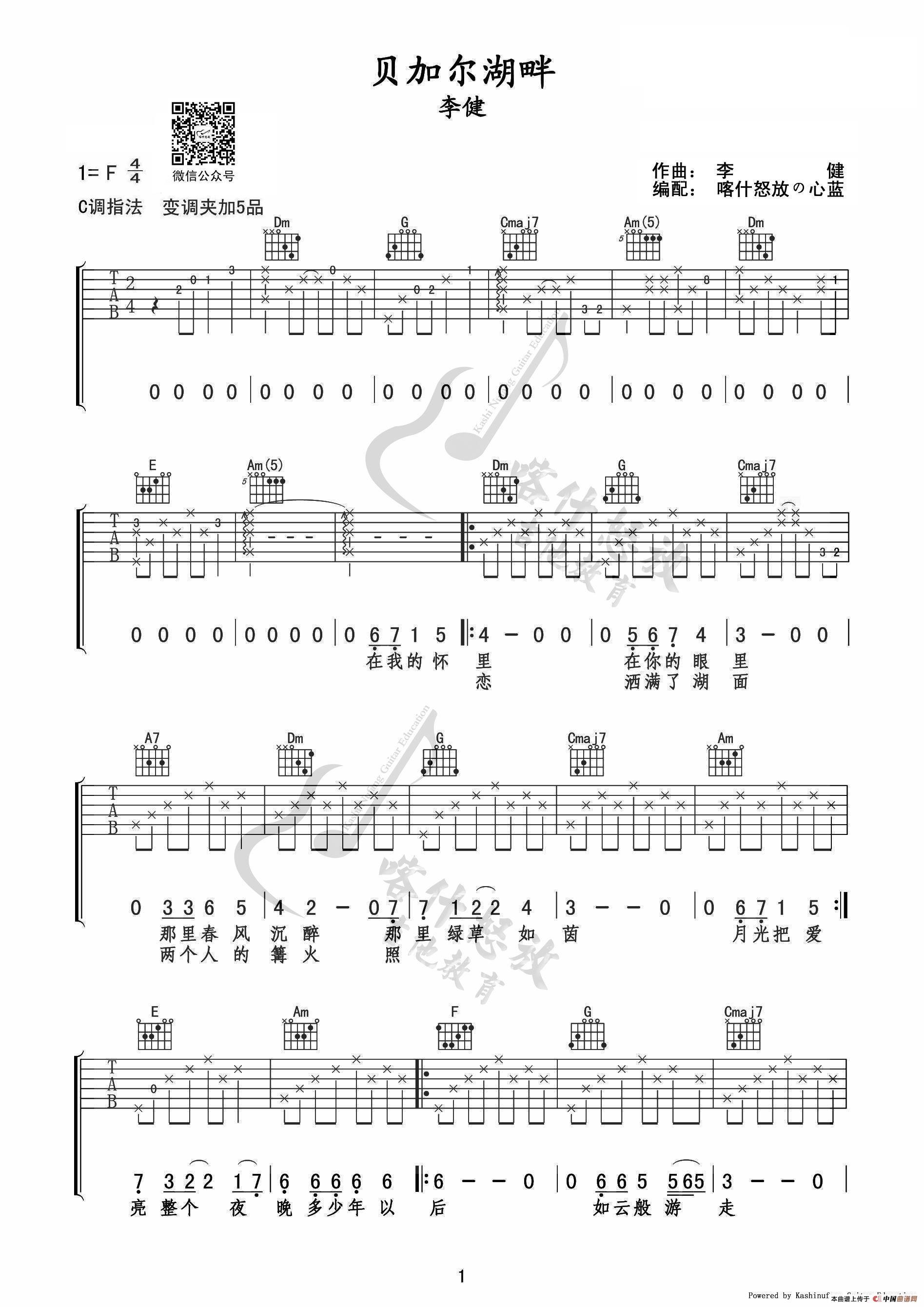 貝加爾湖畔簡譜(吉他譜)_喀什怒放個人制譜園地_中國圖片