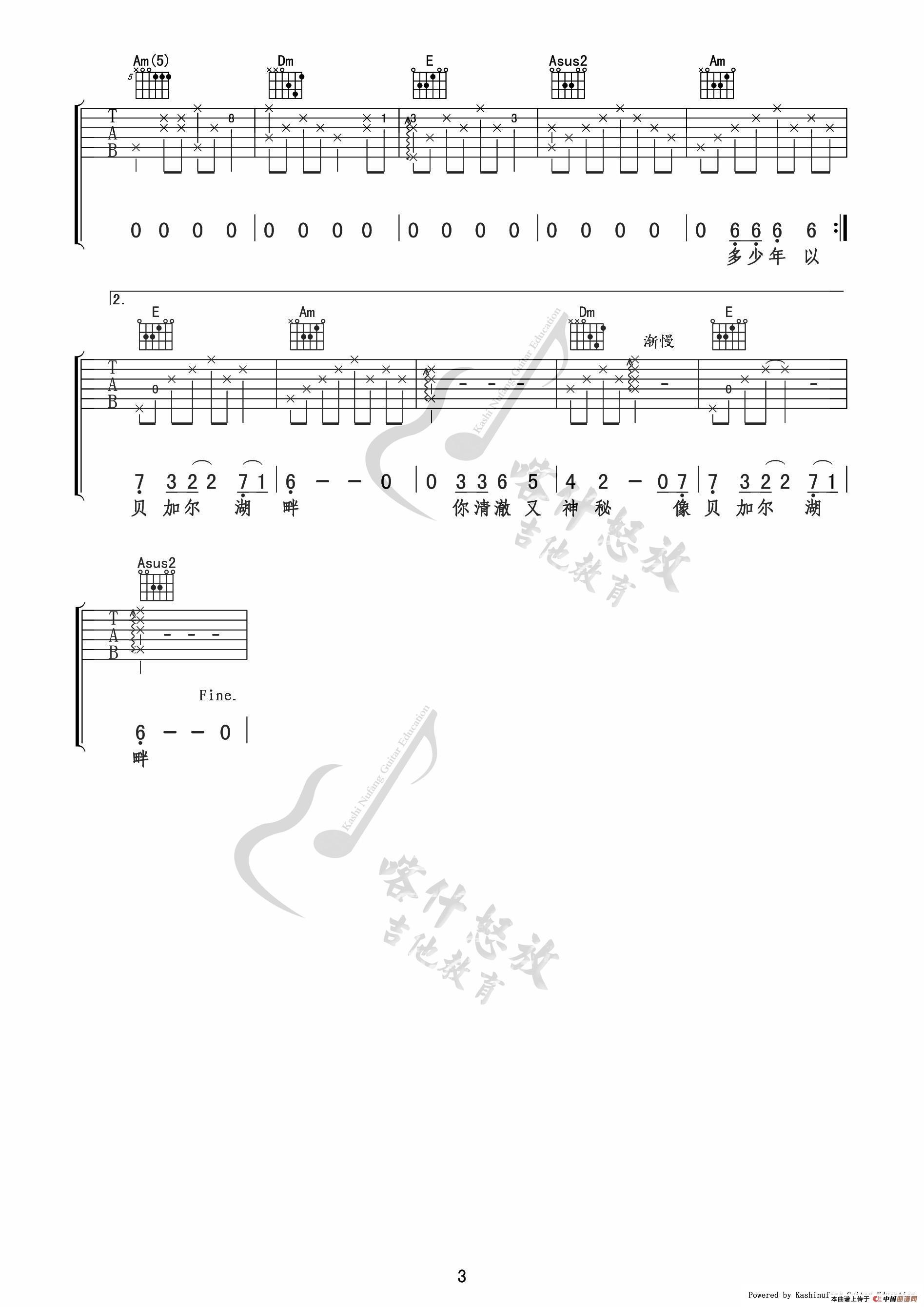 贝加尔湖畔简谱 吉他谱 喀什怒放个人制谱园地 中国曲谱网