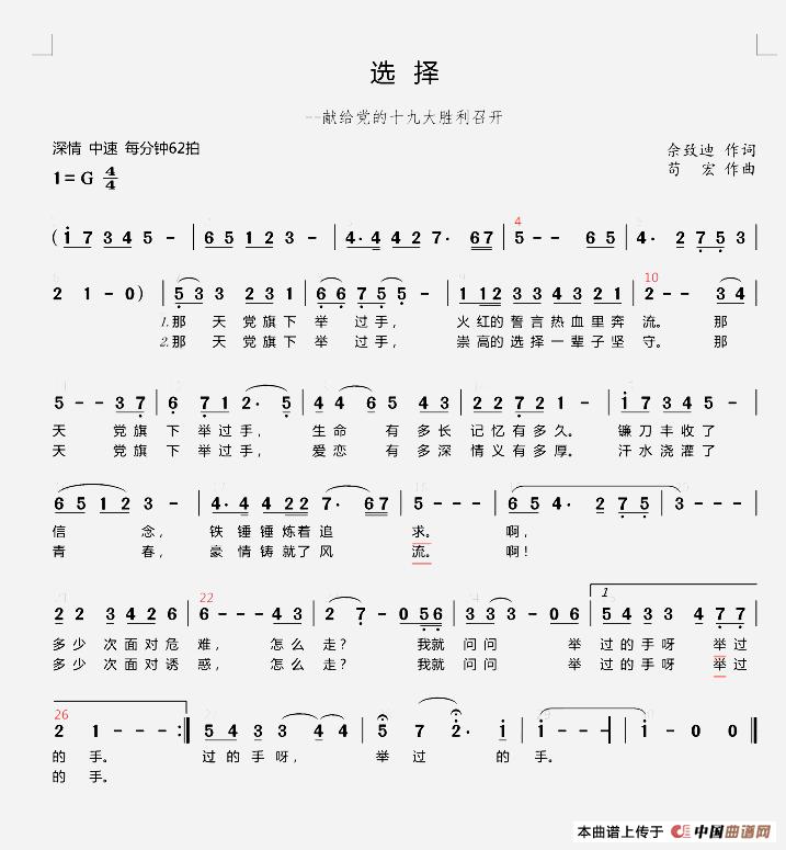 选择(佘致迪词 苟宏曲)(1)_原文件名:选择_献歌十九大.png