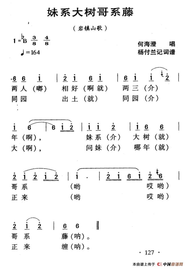 河源民歌:妹系大树哥系藤(1)_原文件名:ss2jpg (12).png