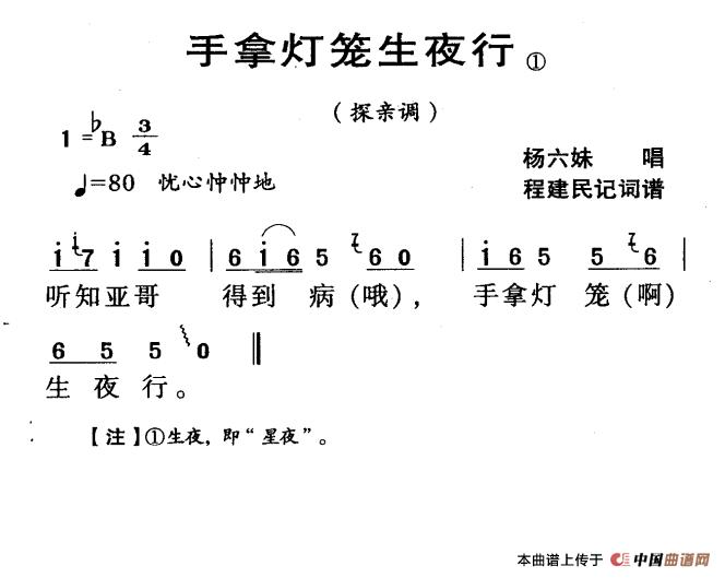 河源民歌:手拿灯笼生夜行(1)_原文件名:ss2jpg (28).png