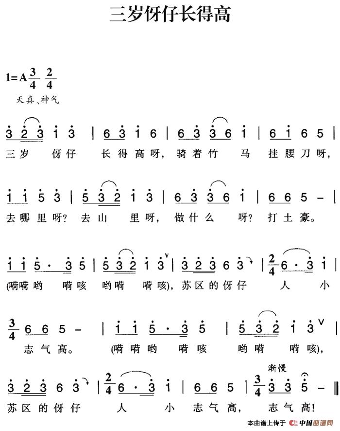 武汉伢的曲谱_武汉大学