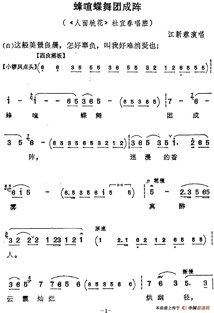 学唱曲谱花蝶_花蝶图片