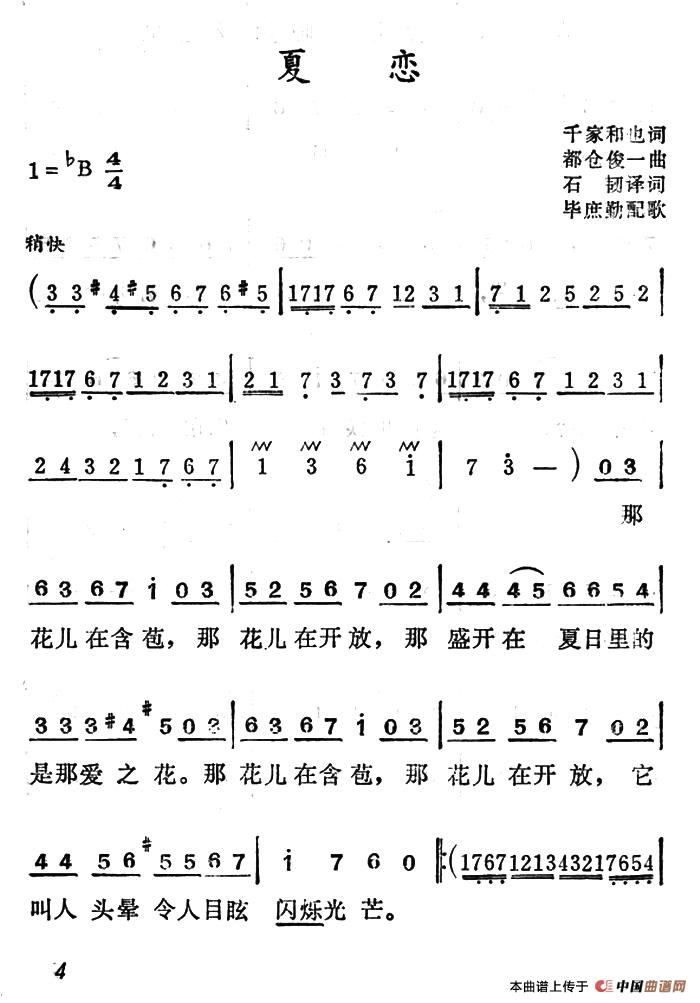 夏恋简谱 外国曲谱 中国曲谱网