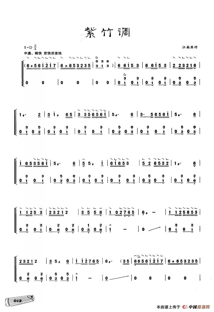 古筝独奏:紫竹调古筝谱/古琴谱_器乐乐谱_中国曲谱网图片