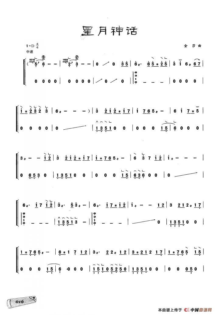 古筝独奏 星月神话古筝谱 古琴谱 器乐乐谱 中国曲谱网