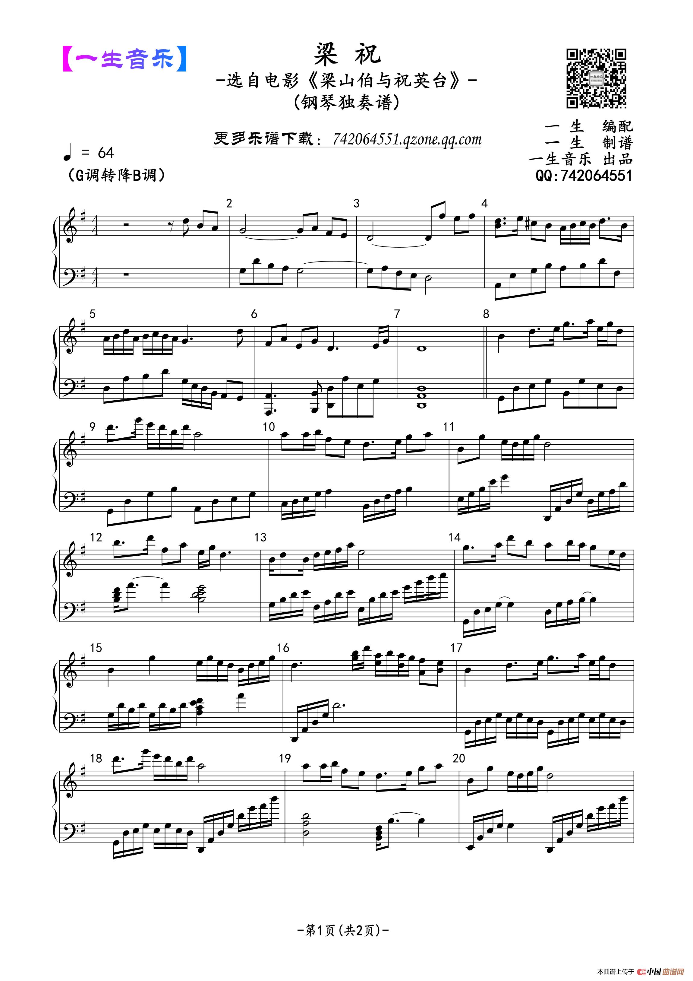 梁祝(钢琴独奏曲谱)图片
