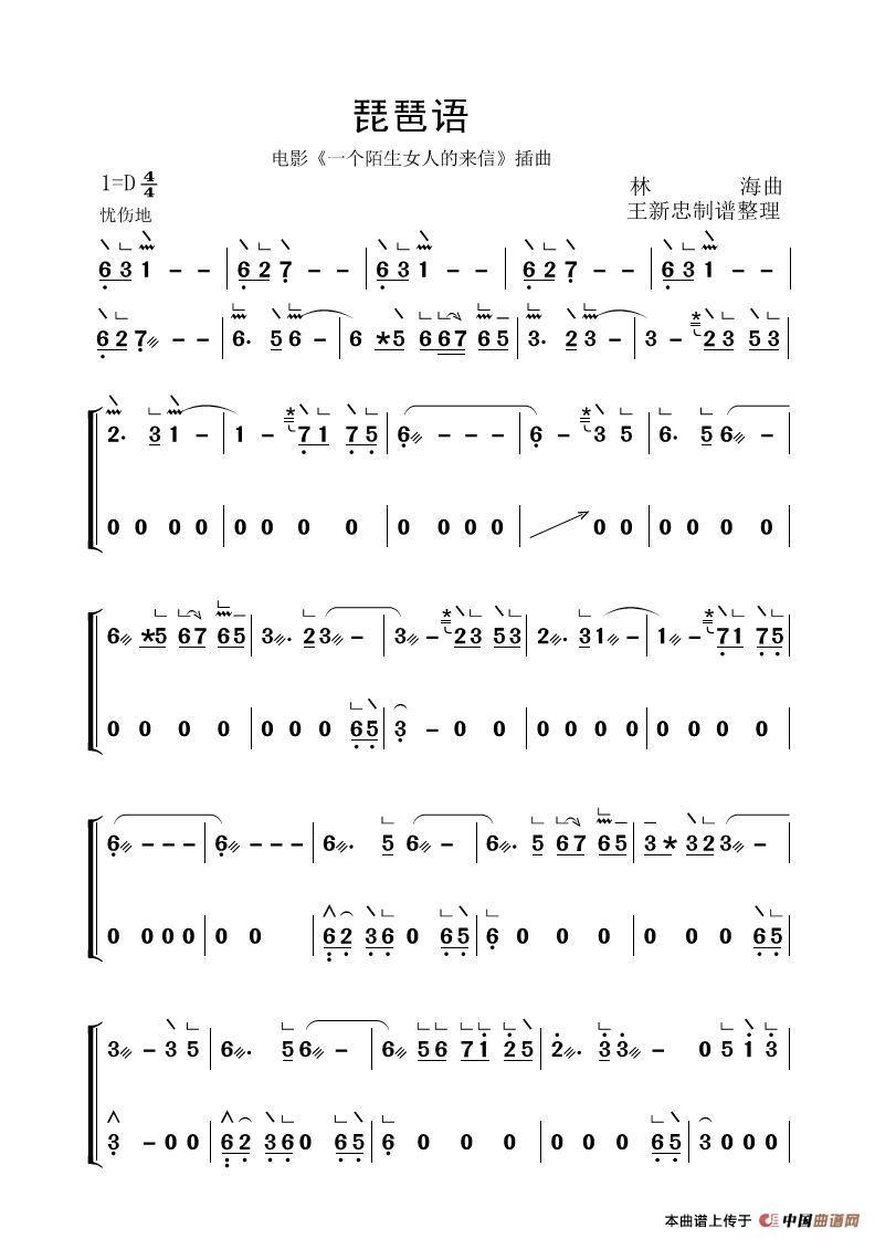 歌曲琵琶语的简谱歌谱下载