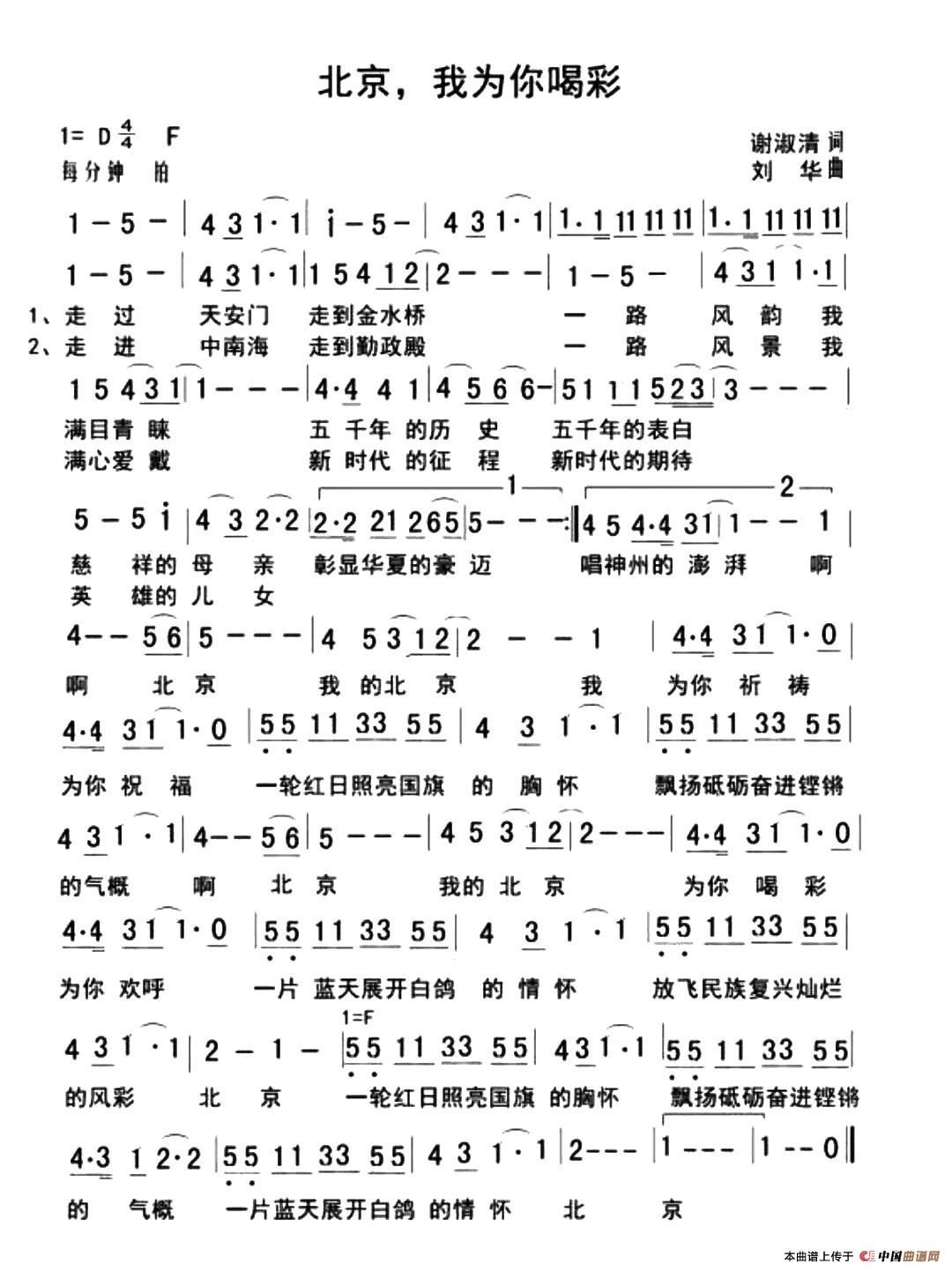 北京,我为你喝彩(谢淑清词 刘华曲)(1)_原文件名:1.jpg