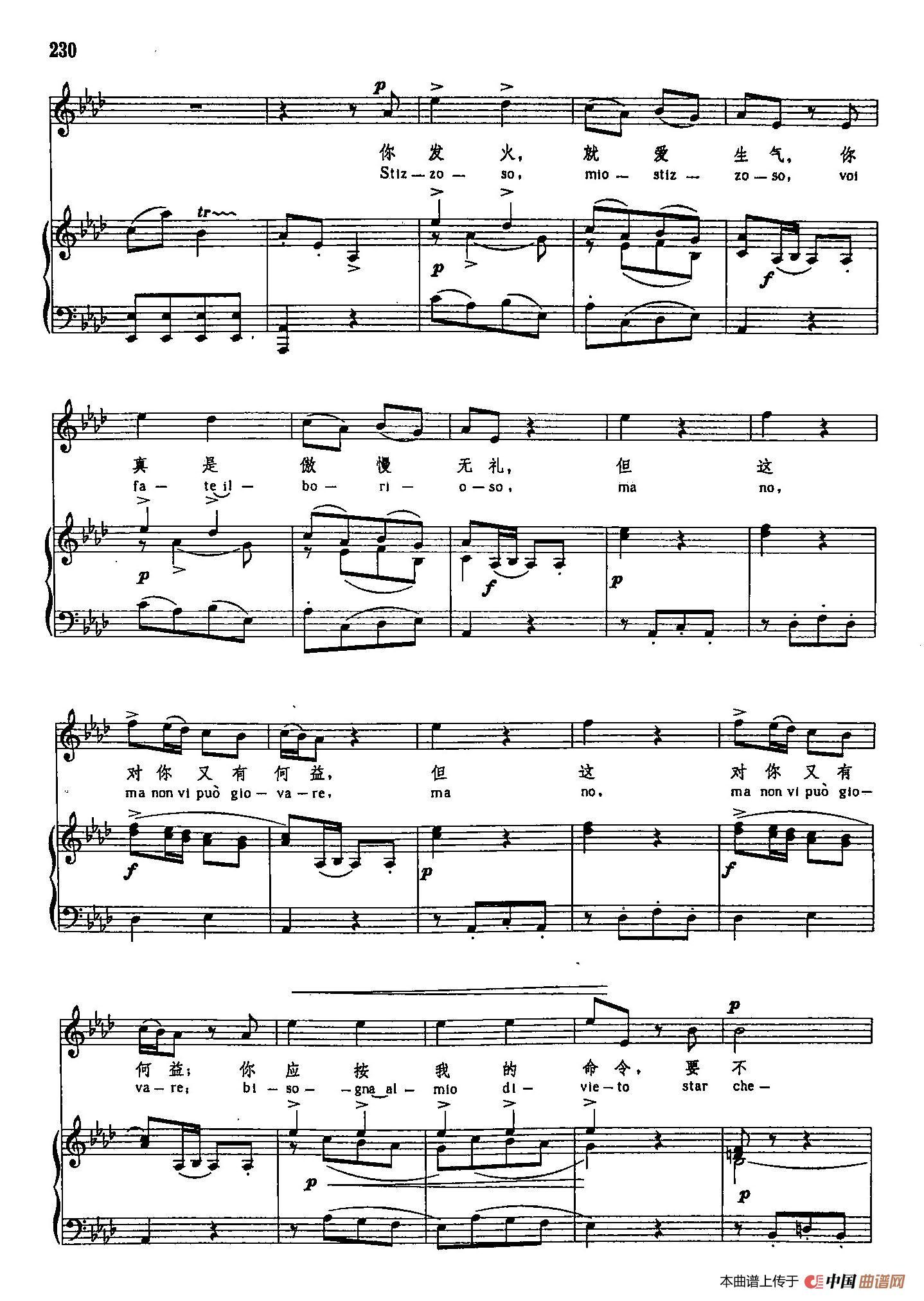 声乐教学曲库3-[意]48你发火,就爱生气(正谱)