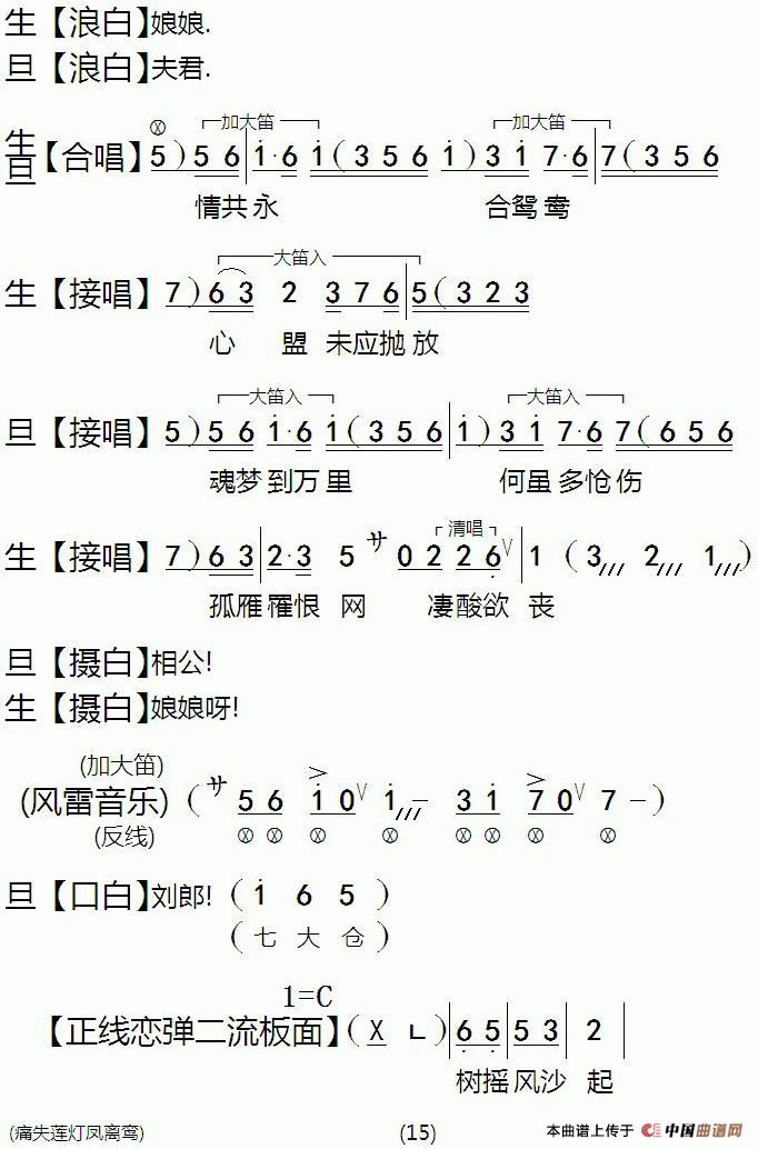 粤剧网曲谱_粤剧琴韵知音曲谱