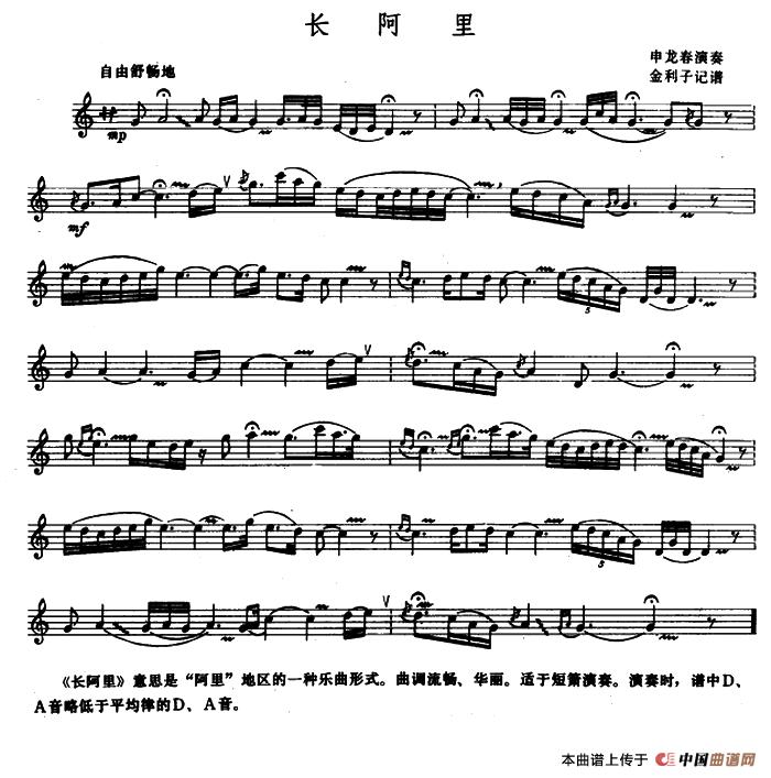 长阿里(短箫,五线谱)