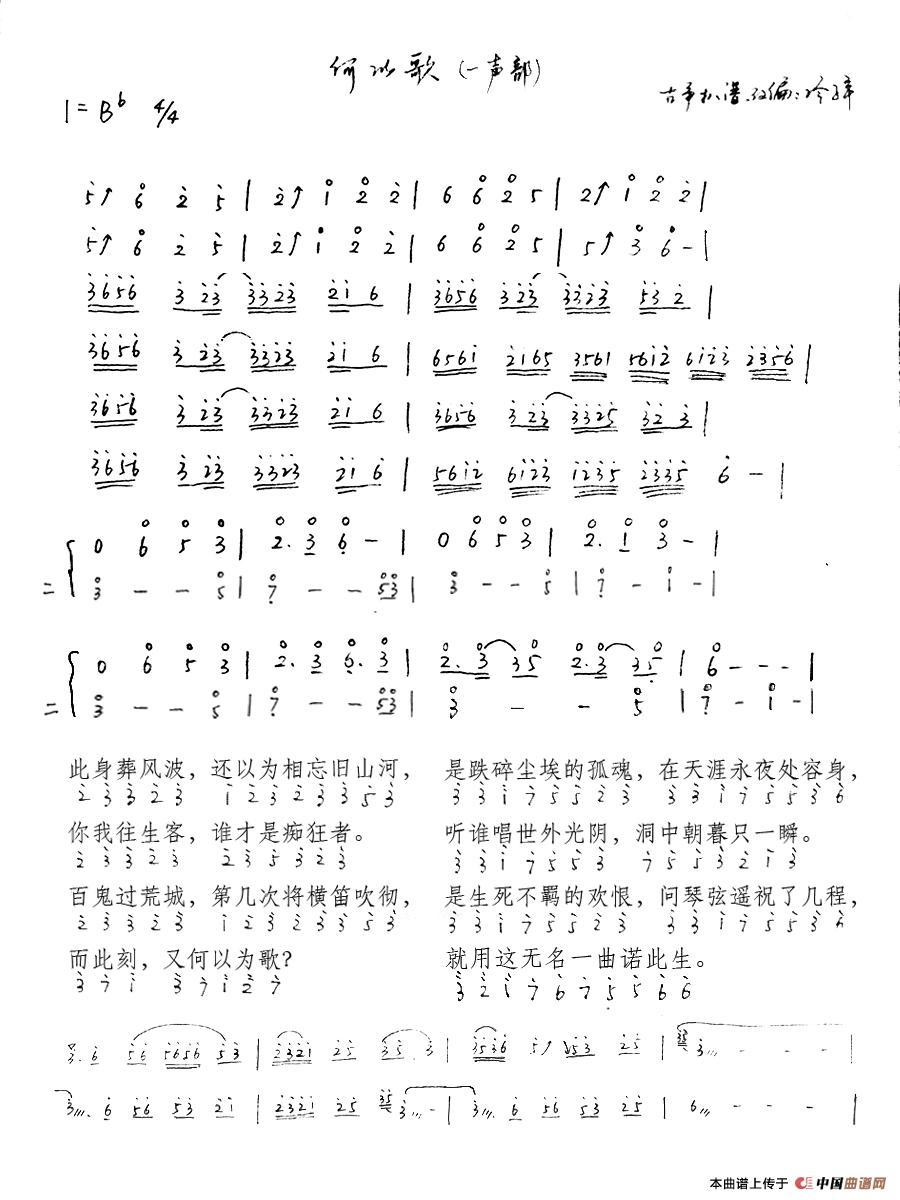 何以歌(古筝)(1)_原文件名:何以歌 古筝简谱 一声部.png