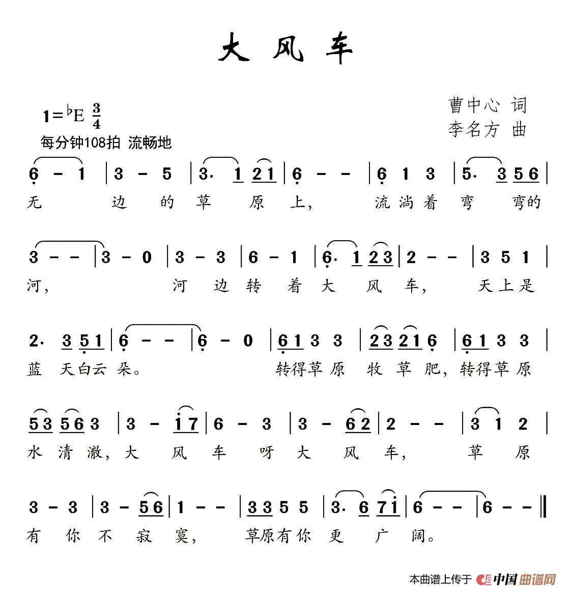 大风车(曹中心词 李名方曲)图片