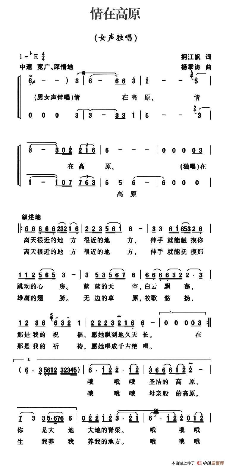 情在高原(拥江帆词 杨季涛曲)(1)_原文件名:1.jpg