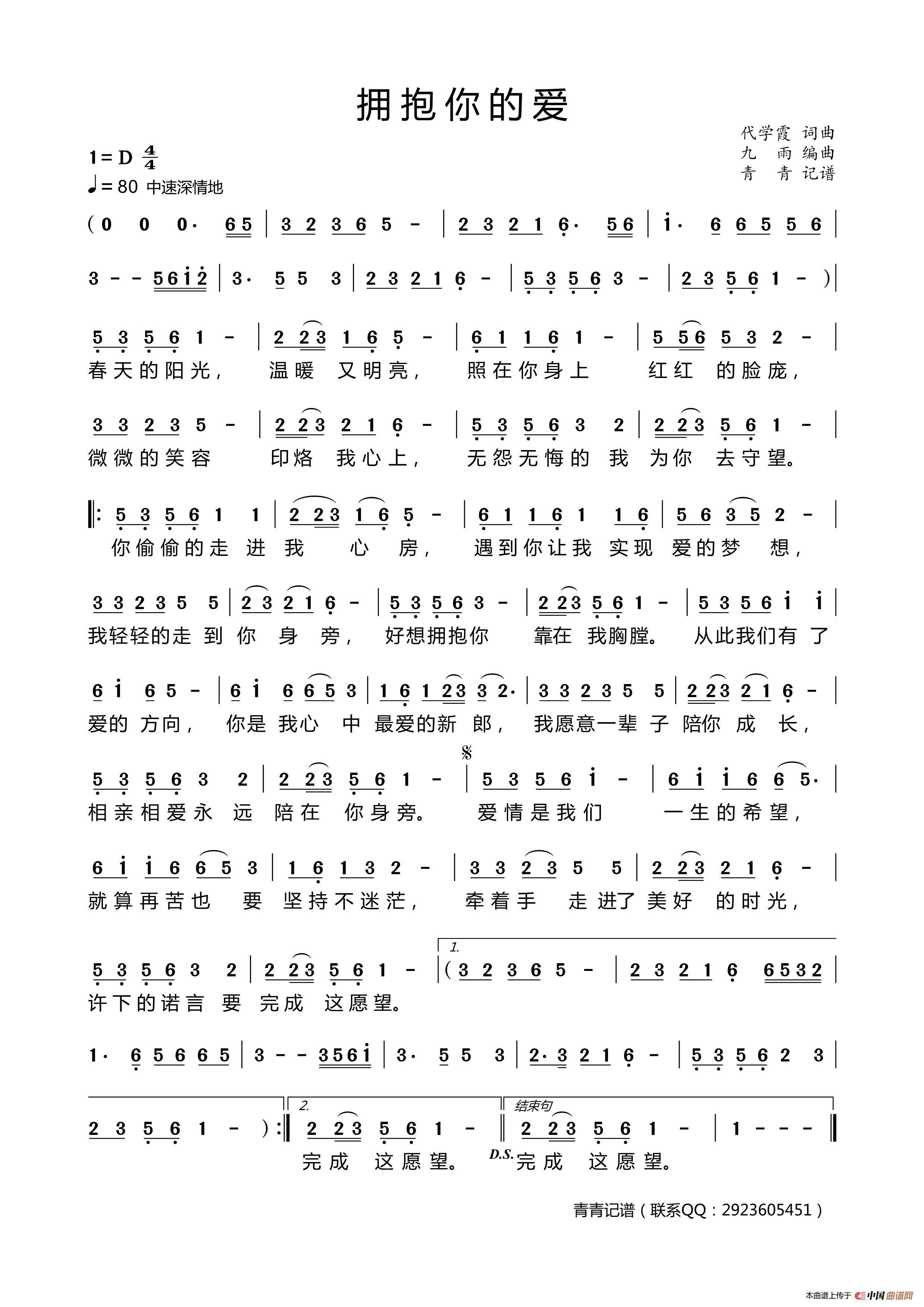 拥抱你的爱简谱 青青105个人制谱园地 中国曲谱网