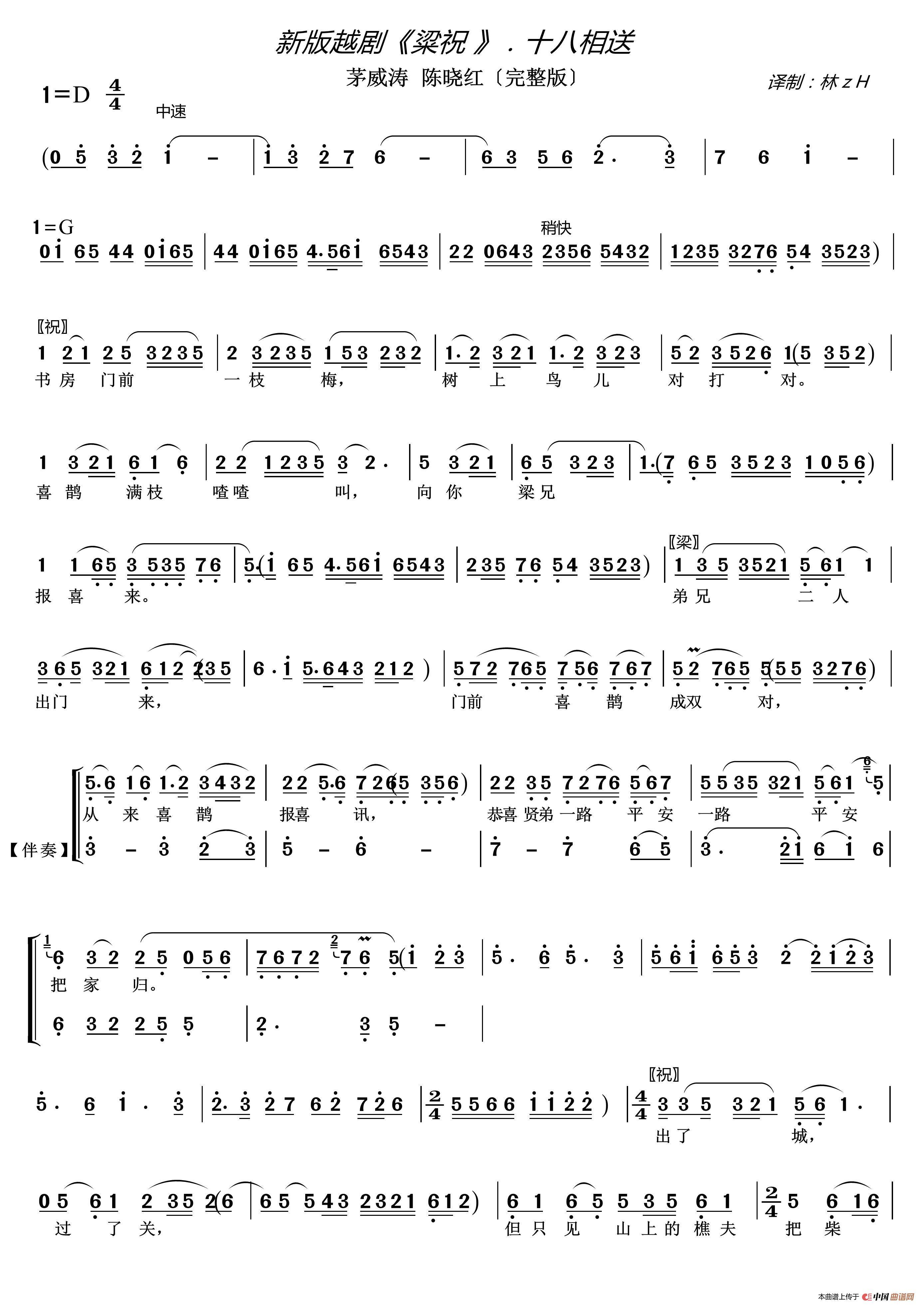 粱祝·十八相送(1)_原文件名:粱祝 十八相送1.jpg