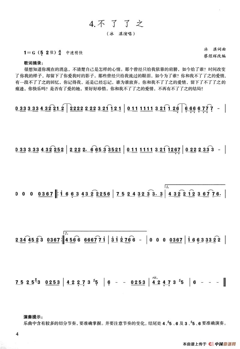 曲谱网网_中国曲谱网简谱
