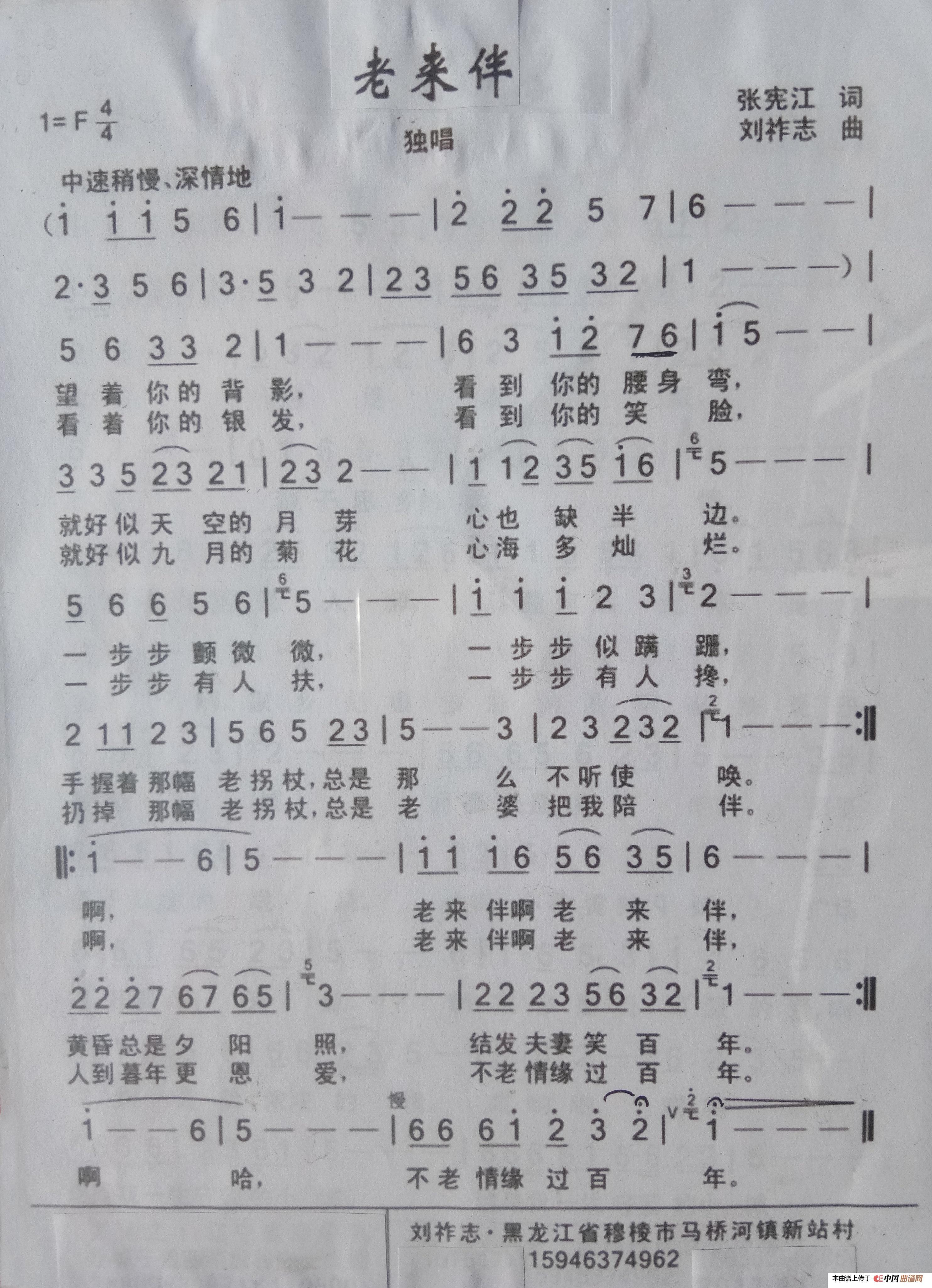万国志曲谱_万国志徐念