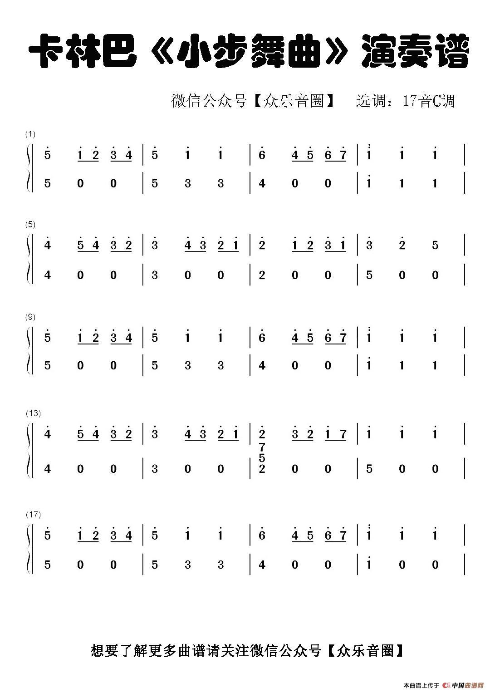 拇指琴琴谱简谱_17音拇指琴琴谱简谱