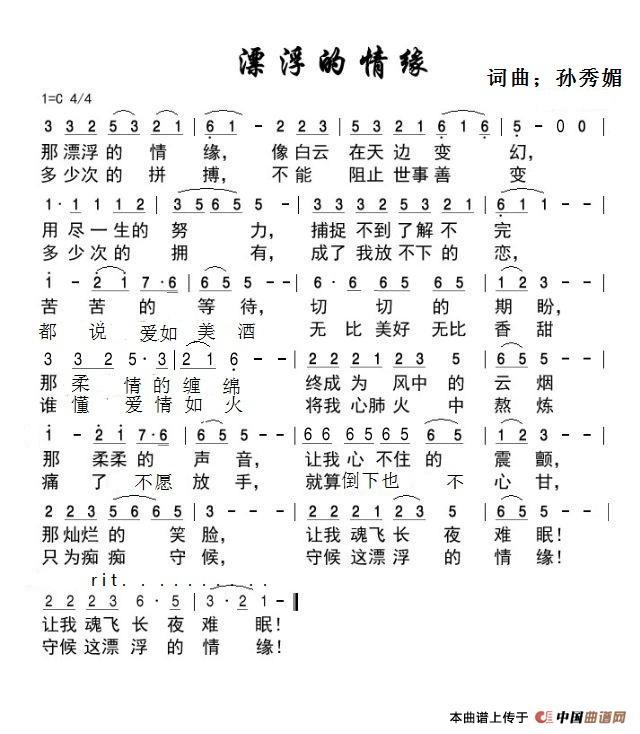 曲谱菏包情缘_菏包图片