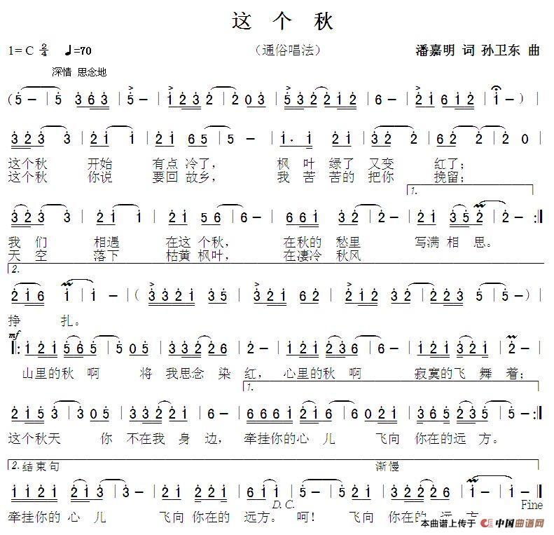秋明的曲谱_钢琴简单曲谱