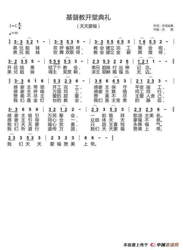 火狐体育官方网站-基督教开堂典礼(开花结果词 天恩曲)  第1张