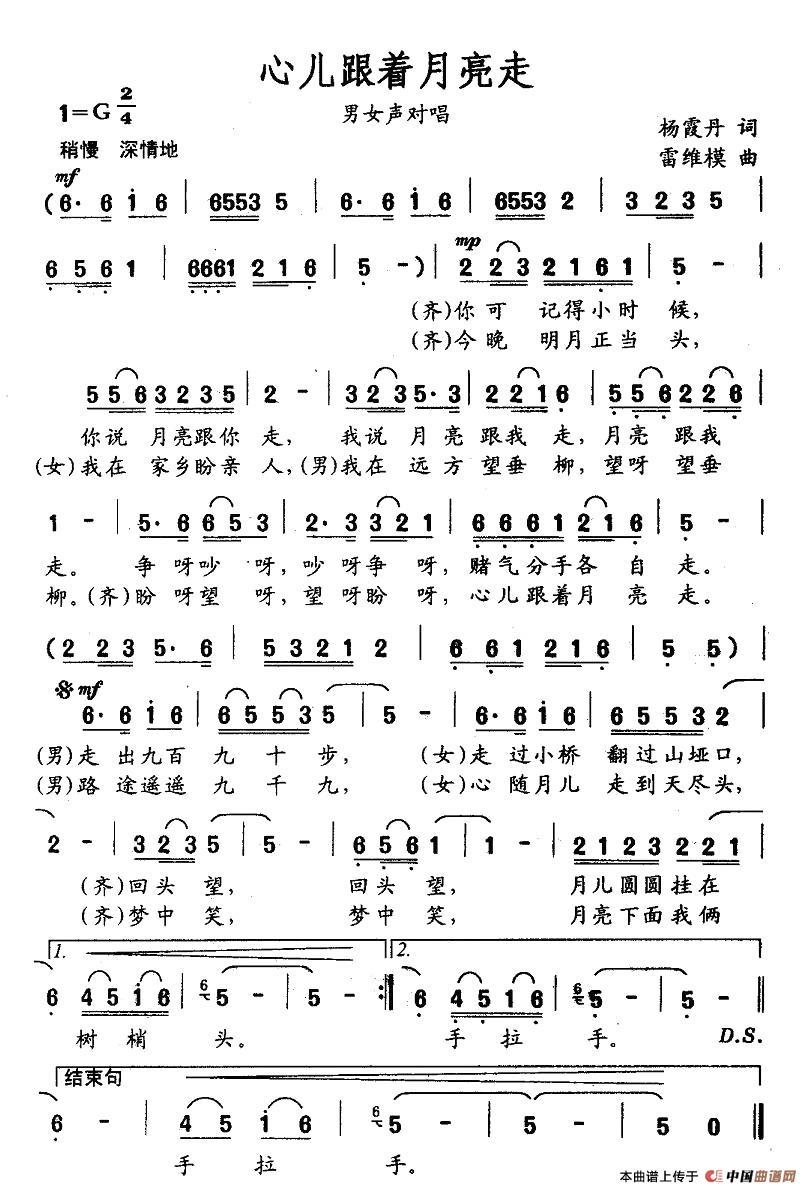 走心曲谱_钢琴简单曲谱