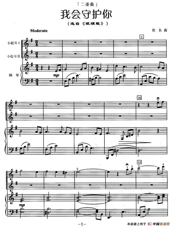 曲谱 我会守护你 小提琴二重奏 钢琴伴奏