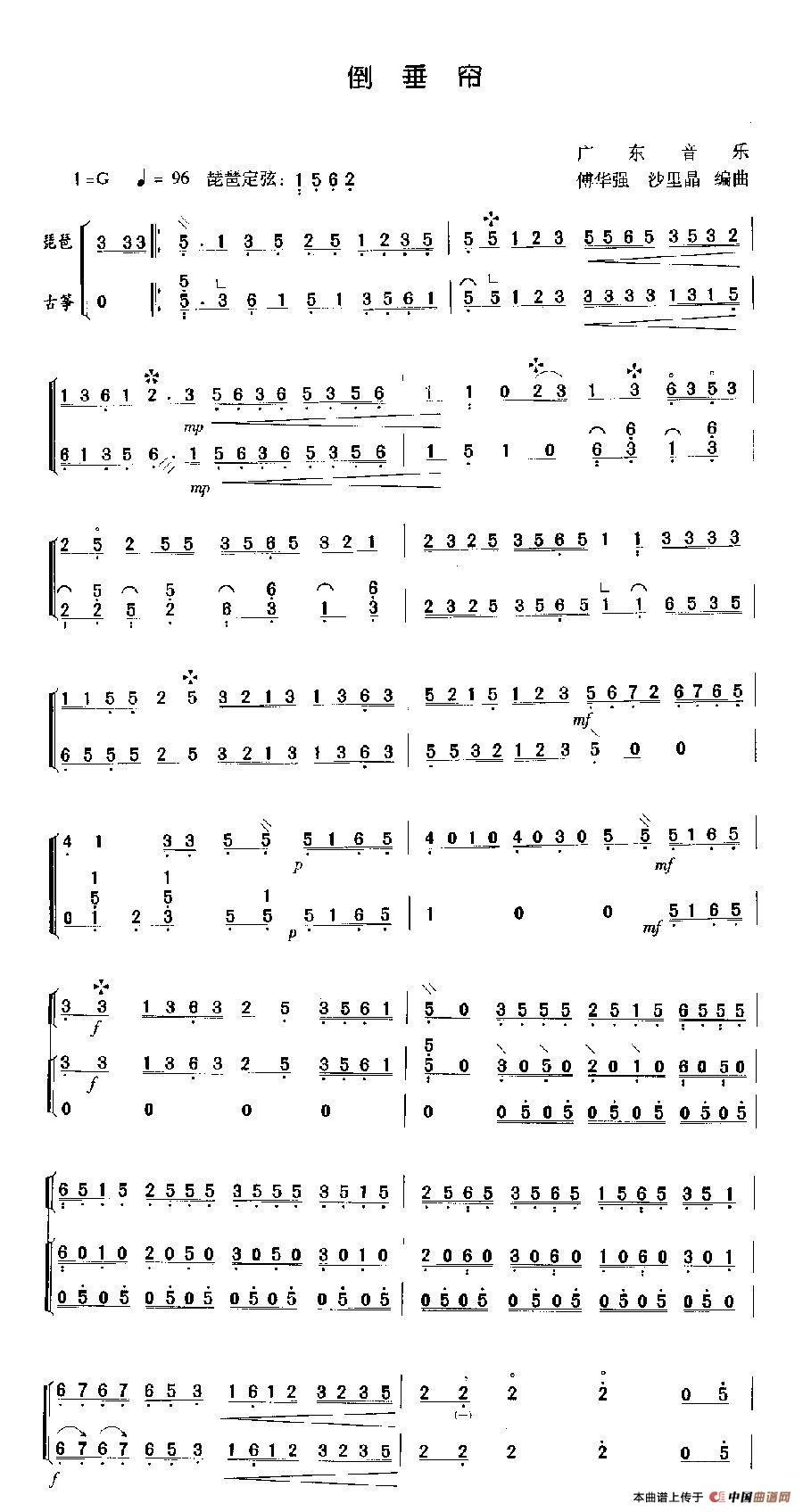 琵琶谱 琵琶 古筝 器乐乐谱 中国曲谱网
