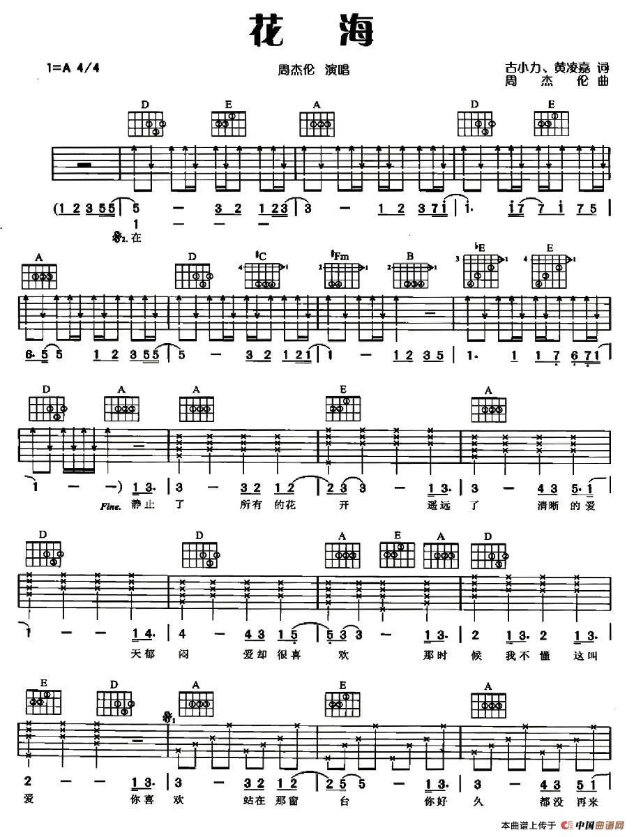 花海吉他谱 六线谱 2个版本 器乐乐谱 中国曲谱网