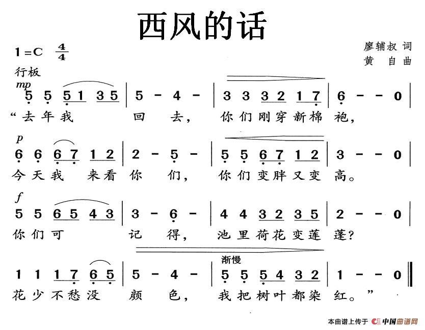 西风的话简谱 少儿曲谱 中国曲谱网