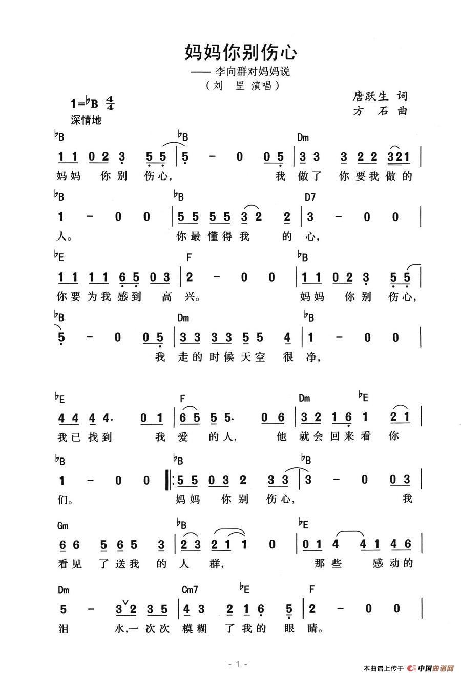 """数天数龚玥唱歌谱-在曲谱图片上单击右键,选择""""图片另存为""""即可将曲谱保存到您的"""