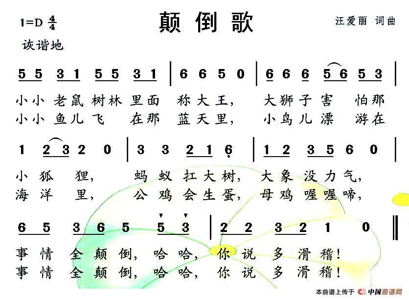 颠倒歌简谱(汪爱丽 词曲)_少儿曲谱_中国曲谱网