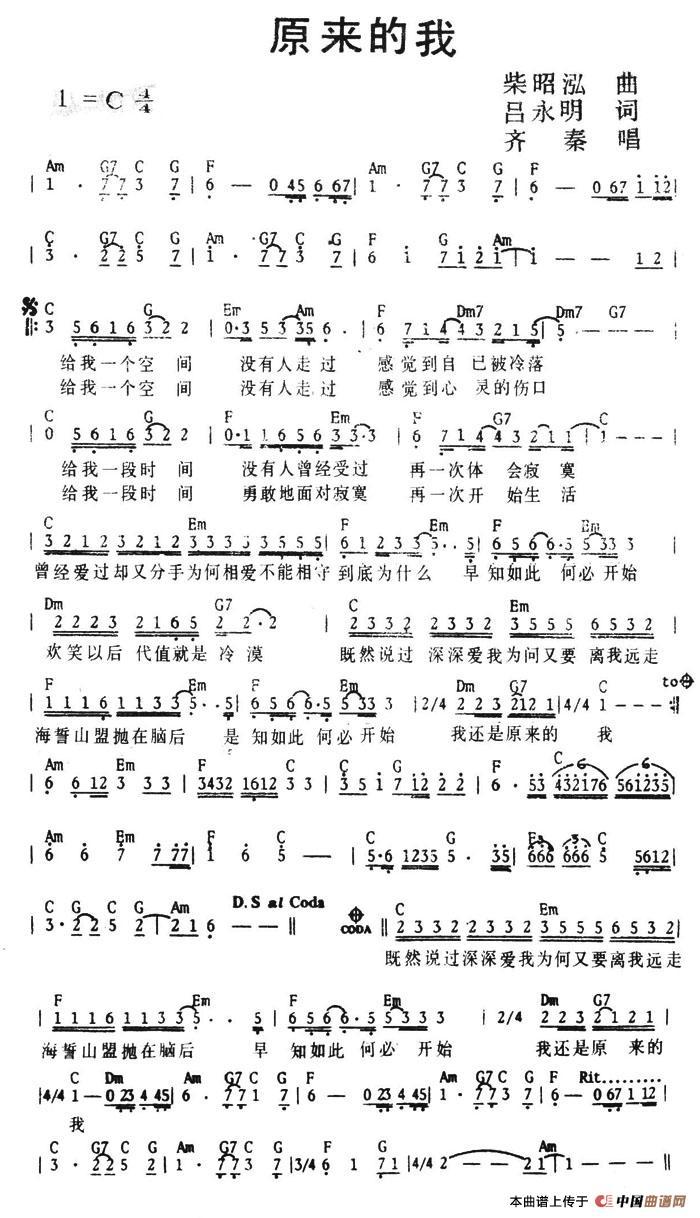 原来的我简谱 带和弦 通俗曲谱 中国曲谱网