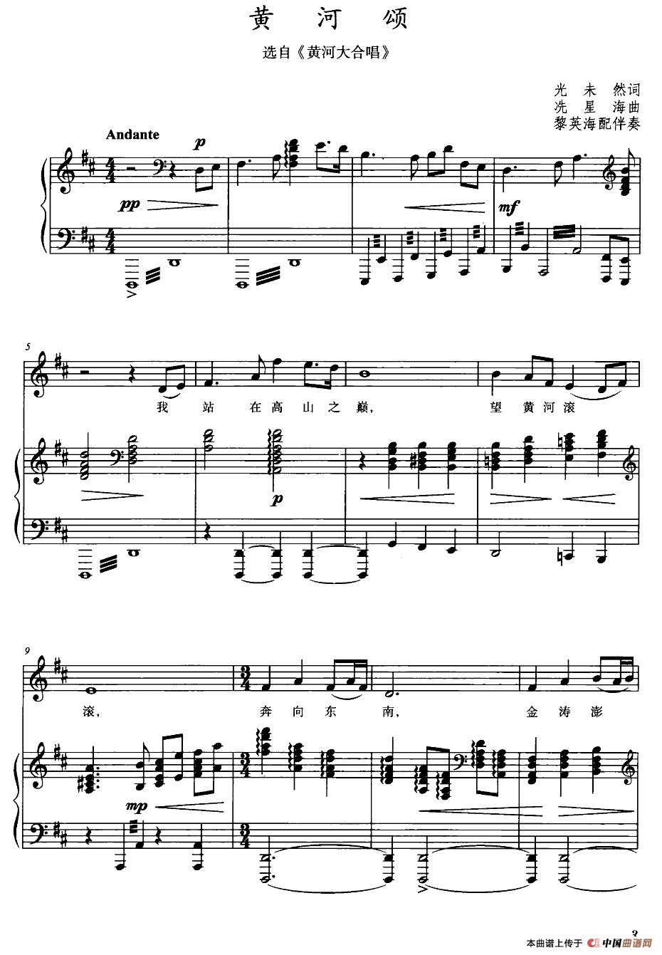 黄河颂五线谱 黄河大合唱 选曲 正谱 民歌曲谱 中国曲谱网