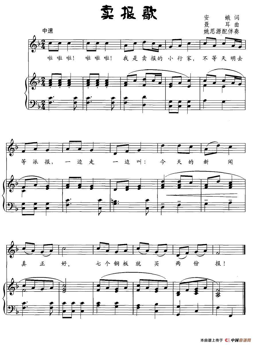 曲谱 卖报歌 钢琴伴奏谱 -卖报歌 钢琴伴奏谱