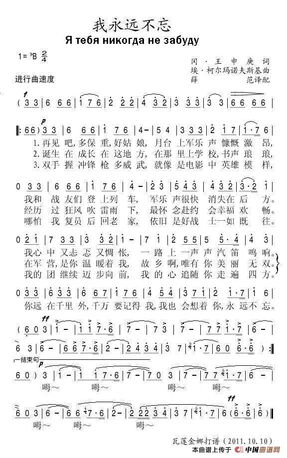 忘记我自己歌谱-制谱园地 中国曲谱网
