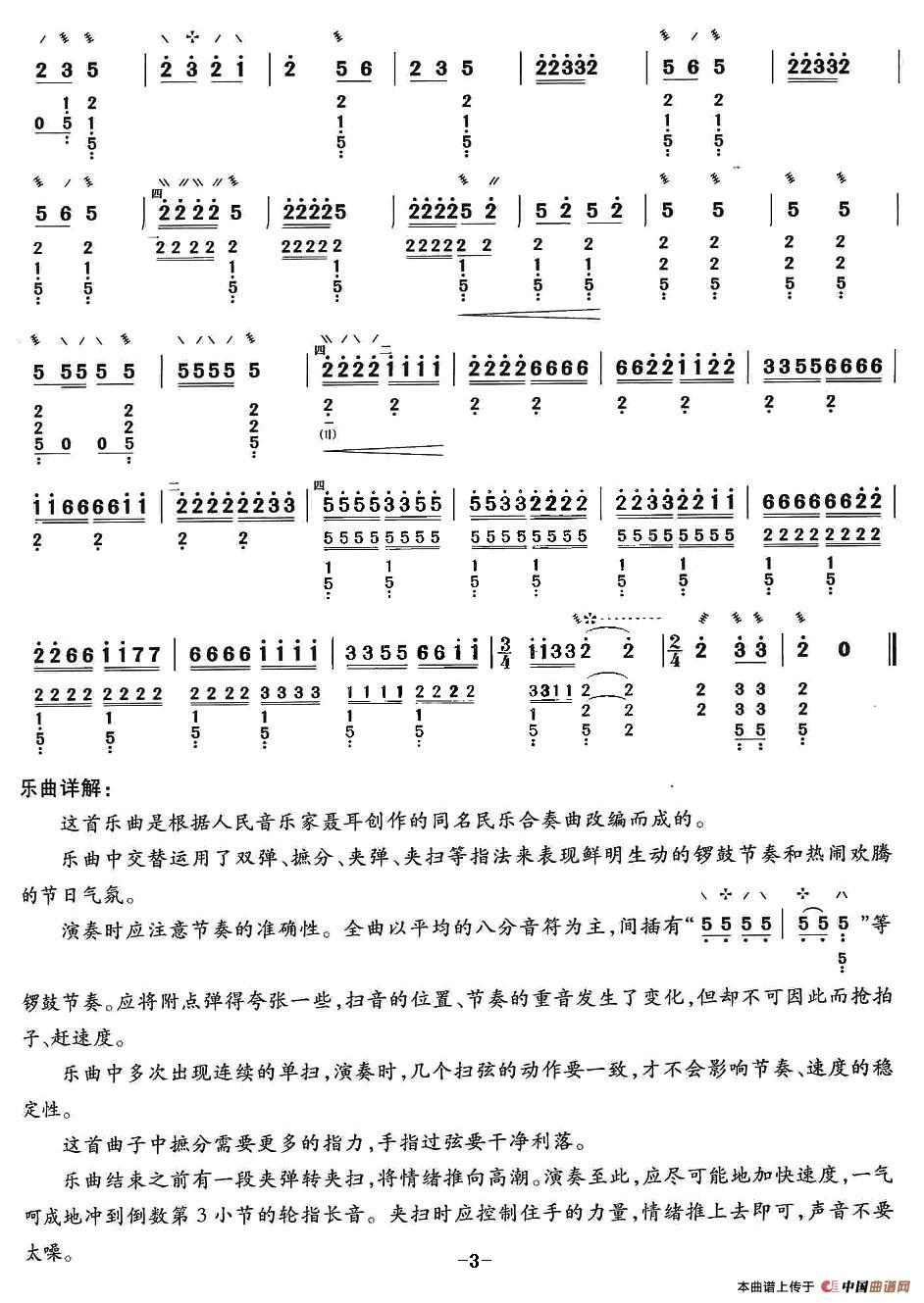 琵琶曲谱大鱼_大鱼琵琶演奏曲谱
