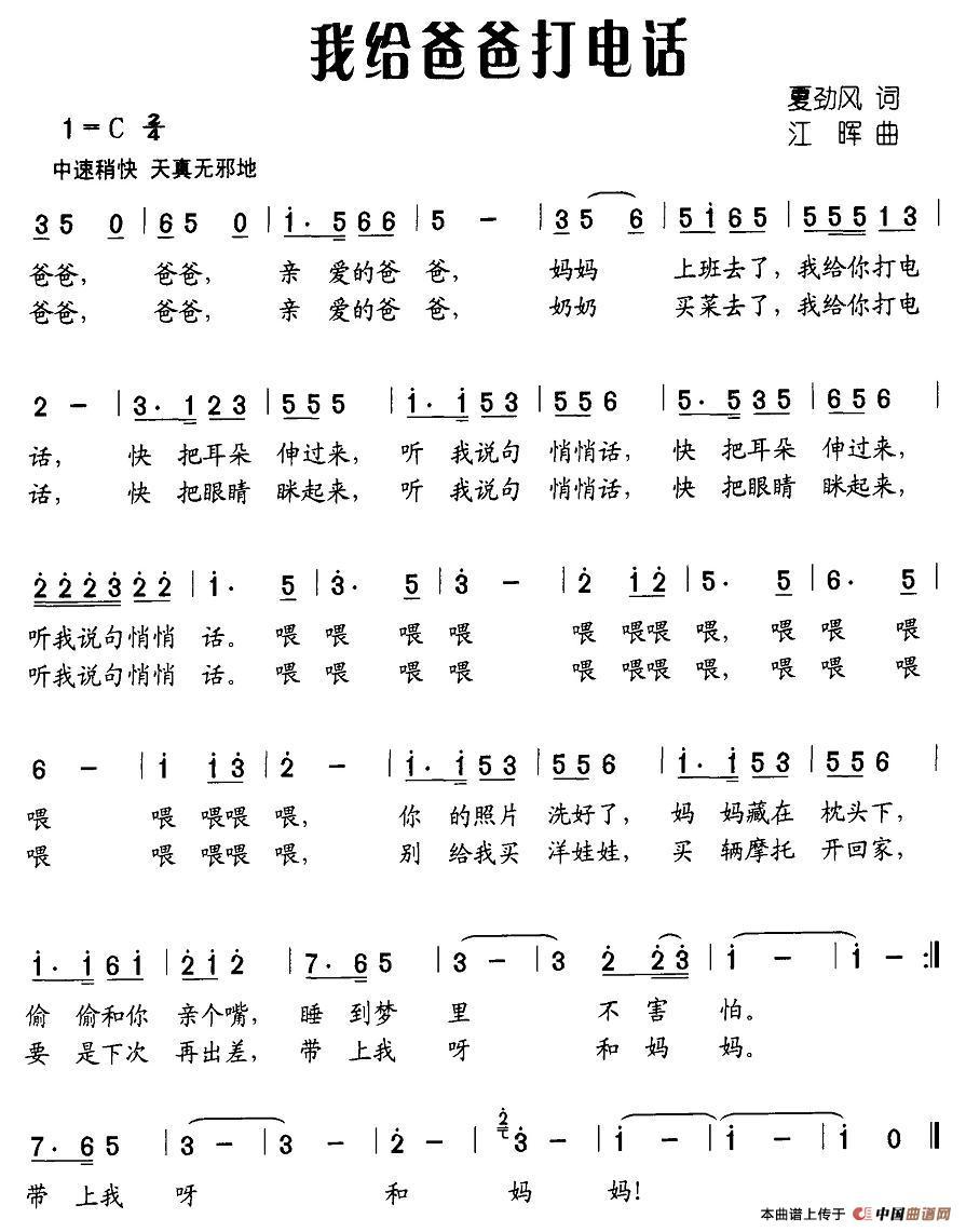 我给爸爸打电话简谱 儿歌 江晖原创曲谱专栏 中国曲谱网