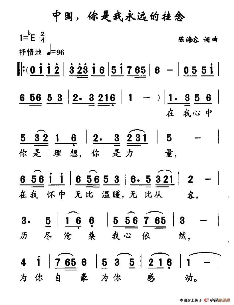 首页 民歌曲谱 九字以上 中国,你是我永远的牵挂  作词:陈海容  作曲
