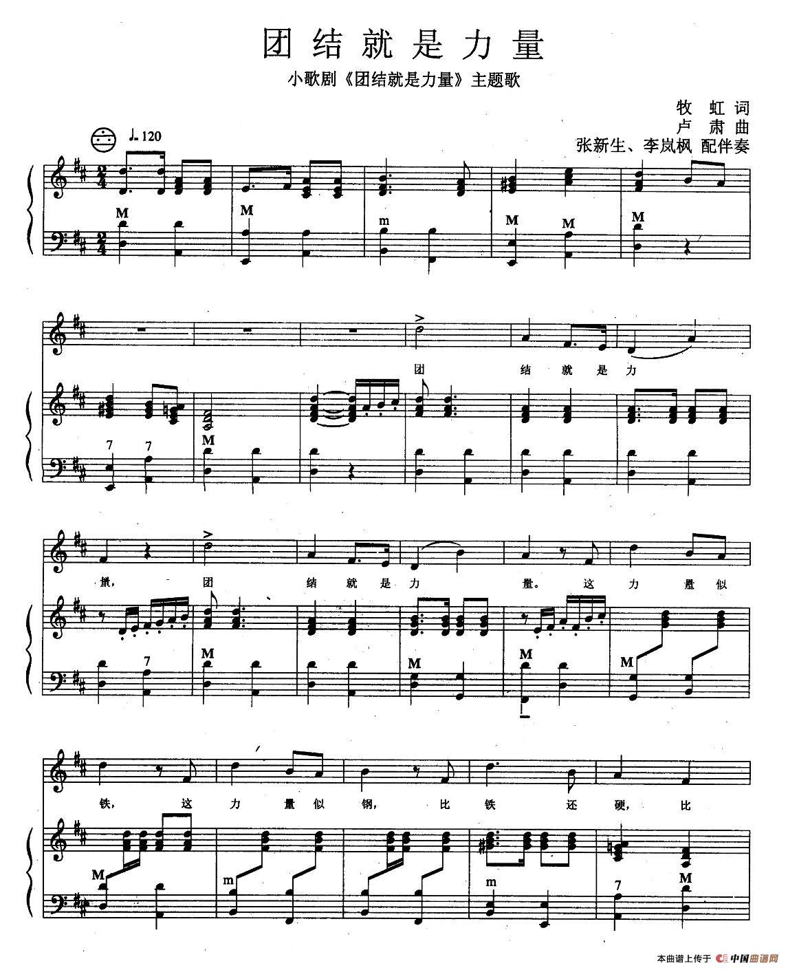 线谱 正谱 民歌曲谱 中国曲谱网