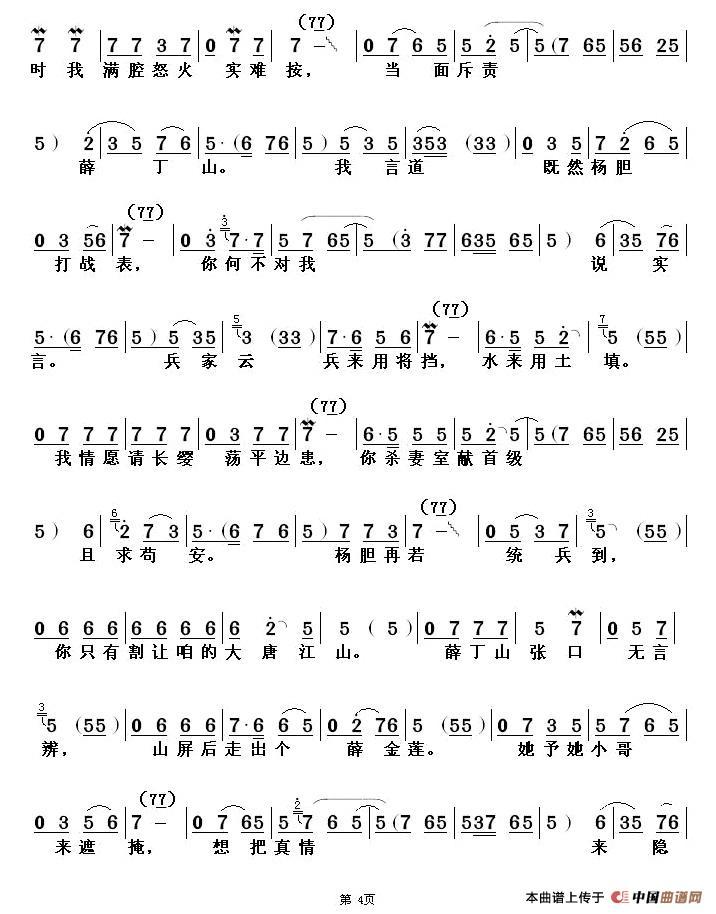 看谱子- 来源:转自《曲谱歌谱大全》 上传:秋叶起舞 日期:2012-08-26 浏